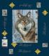 The Sentinel Wolves Jigsaw Puzzle